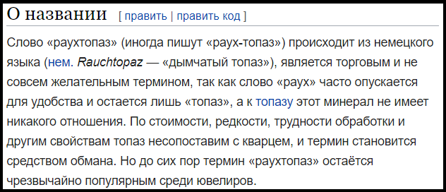 dymchaty-kvarc-rauhtopaz