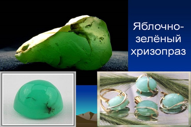 Яблочно-зеленый хризопраз