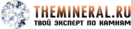TheMineral.Ru — Твой эксперт по камням