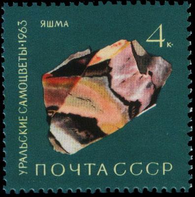 Почтовая марка СССР из серии «Уральские самоцветы»