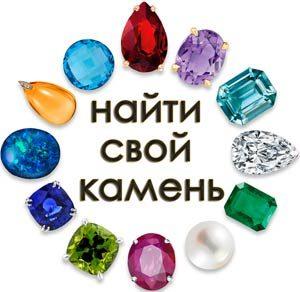 найти свой камень