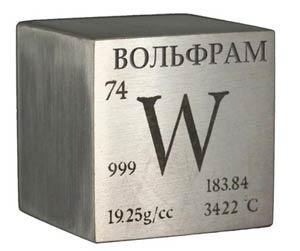 Вольфрам элемент
