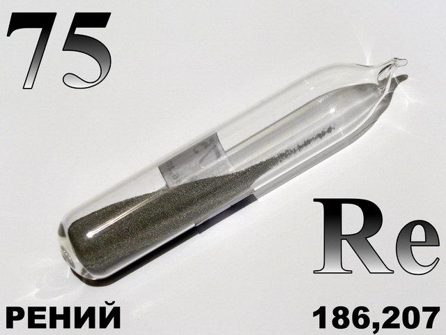 рений элемент