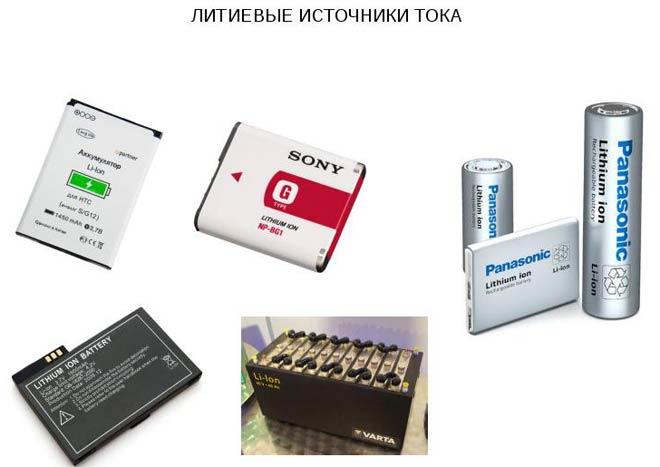 литиевые источники тока